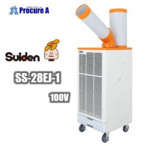 スイデン スポットクーラー・スポットエアコン SS-25EH-1(1口 単相100V)自動 首振りなし タイプ 【代引決済不可】|procure-a