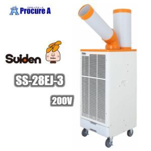 【予約注文】スイデン スポットクーラー・スポットエアコン SS-25EH-3 (1口 3相200V)[74070K][APA]自動首振りなし【代引決済不可】※電源コード無|procure-a