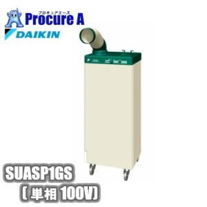 【送料無料】ダイキン SUASP1FS 単相100V スポットエアコン・スポットクーラー 標準タイプ:首振なし クリスプ 1人用 【代引決済不可】|procure-a