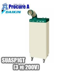 【送料無料】ダイキン SUASP1FT 3相200V スポットエアコン・スポットクーラー 標準タイプ:首振なし クリスプ1人用 【代引決済不可】|procure-a