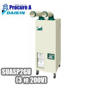 ダイキン SUASP2FU  スポットエアコン 2人用(3相200V) クリスプ【代引決済不可】【個人宅様送り不可】