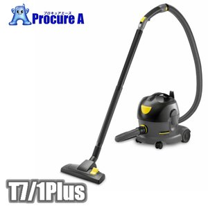 【あすつく】ケルヒャー T7/1 plus グレー【ペーパーフィルターバック(6.904-333)10枚付!】 業務用ドライクリーナー(掃除機) |procure-a