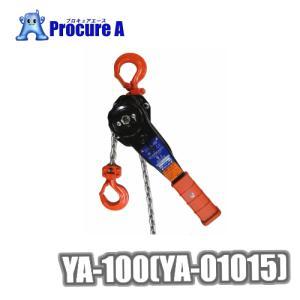 象印チェンブロック YA型 チェーンレバーホイスト YA-100 (YA-01015) 1t×1.5M 【代引き決済不可】|procure-a