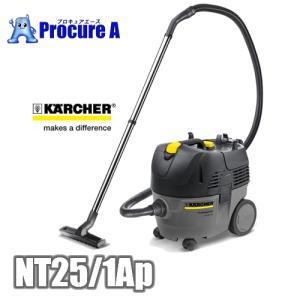 【あすつく】【送料無料】ケルヒャー NT25/1 Ap グレー 業務用乾湿両用クリーナー(乾湿両用 掃除機) |procure-a