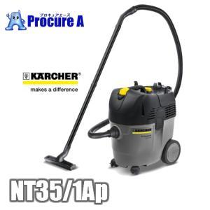 【あすつく】【送料無料】ケルヒャー NT35/1 Ap グレー 業務用乾湿両用/クリーナー(乾湿両用 掃除機)|procure-a