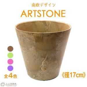 選べるカラー 『 アートストーンラウンド 』 径17cm|produce87