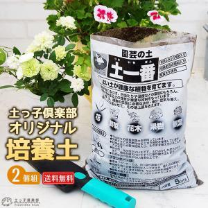 園芸の土 『 土一番 』  2個セット ( 送料無料 ) 5リットル|produce87