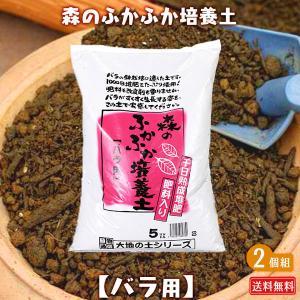 森のふかふか培養土 『 バラ用 』  2個セット ( 送料無料 ) 5リットル|produce87