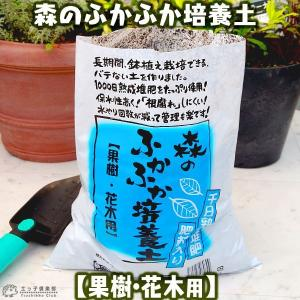 森のふかふか培養土 『 果樹花木用 』 5リットル 最高品質 培養土|produce87