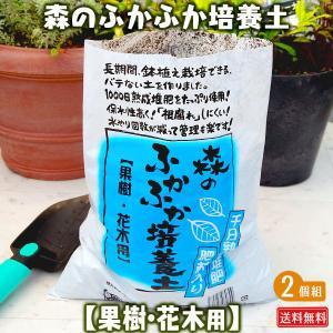森のふかふか培養土 『 果樹花木用 』  2個セット ( 送料無料 ) 5リットル|produce87
