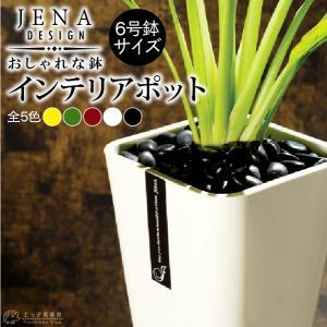 おしゃれな鉢 選べるカラー インテリアポット 鉢 6号サイズ JENA produce87