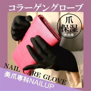ネイルケア - 爪保湿保護グローブ・手袋 - 誕生日の贈り物におすすめ - ネイルアップ - 代引不可-|product-factory-jp