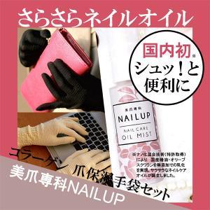 ネイルケア - ネイルオイルミスト美容液 50ml & 爪保湿保護グローブ・手袋2枚セット - プレゼントにおすすめ|product-factory-jp