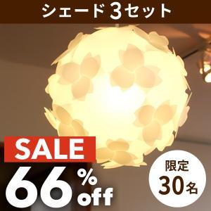 ペンダントライト - さくらのカバーランプ 蛍光灯電球 LED対応 照明器具 - シェードのみ - 組立式 コハルライト|product-factory-jp