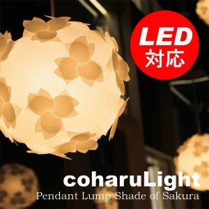 ペンダントライト - 北欧風 おしゃれ さくらカバーランプ LED対応 - シェードのみ - 組立出荷 コハルライト|product-factory-jp