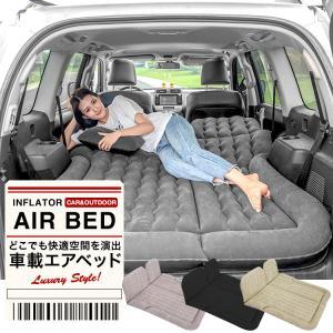 エアベッド エアーマット エアーベッド SUV車 車用ベッド 後部座席用 カー用品 アウトドア キャ...