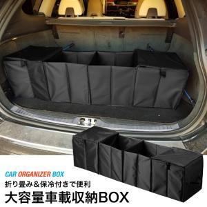 自動車 収納ボックス 車載 ケース 折りたたみ 整理 保冷付き 大容量  SG|productsstore