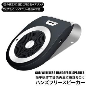 車載 ハンズフリー ポータブル スピーカー カースピーカー ワイヤレス 通話 スピーカーフォン Bluetooth iphone 日本郵便送料無料 K250|productsstore