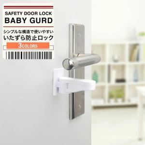 ドアロック チャイルドロック  引き出しロック ストッパー ペットのいたずら防止 安心 安全 日本郵...