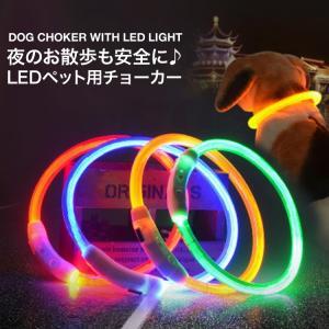 犬用首輪 犬 首輪 オシャレ 小型犬 中型犬 大型犬 光る LED 首輪 ペット USB充電式 ペット用品 ドッググッズ 35cm 50cm 70cm Y100|productsstore