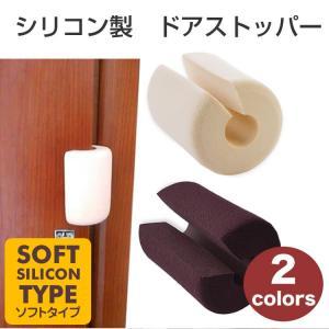 ドアストッパー ドアクッション ドアストップ 換気 柔らかい シリコン 便利 安全 玄関 ベビー キ...