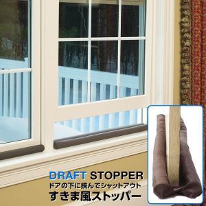 すきま風ストッパー ドアストッパー 室内ドア インテリア 雑貨 便利グッズ 隙間 暑さ 寒さ 対策 防寒 隙間テープ K50|productsstore