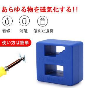 あらゆる物を磁気化する ドライバーやピンセットなどを 磁石化(着磁)と消磁できる便利な道具。「マグネ...