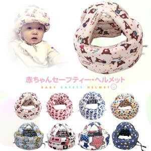 子供用ヘルメット ベビースポンジヘルメット 赤ちゃん 帽子 衝撃吸収 頭部の保護 セーフティグッズ ...