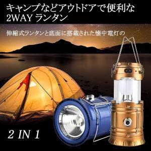 災害LEDランタン ブルー キャンプライト 懐中電灯 折りたたみ 超明るい 充電式バッテリー ソーラー充電 懐中電灯 キャンプ  SGの画像
