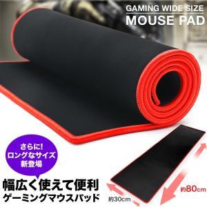 マウスパッド 光学式 大判 大型 800mm×300mm ゲーミング レーザー式 ゲーミングマウスパッド 防水 撥水 無地 キーボードマット Y500|productsstore