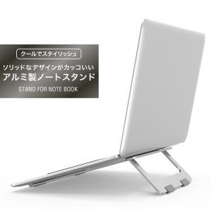 ノートパソコンスタンド ノートPC 11〜15インチ対応 mac book 折りたたみ式 冷却台 P...