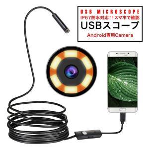 マイクロスコープ 防水カメラ USB接続 パソコン Android スマホ LED ケーブルカメラ ...