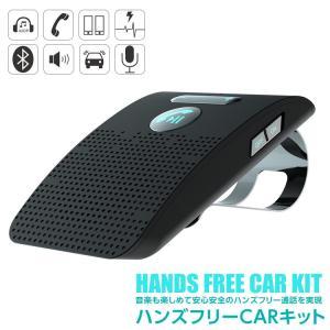 自動車用ハンズフリー ハンズフリーキット 車載 Bluetooth5.0対応 ハンズフリー通話 スピーカー スマホ対応 音楽対応 マルチポイント 安心 安全 K150|productsstore