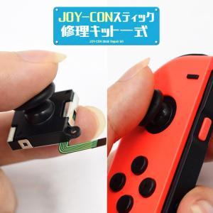 ニンテンドースイッチ Joy-Con修理キット ジョイコン 工具 フルセット 修理パーツ ジョイコン...