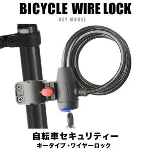 自転車用 鍵 ロック ケーブルロック ワイヤーロック ディンプルキー シートポスト用 ブラケット付き...