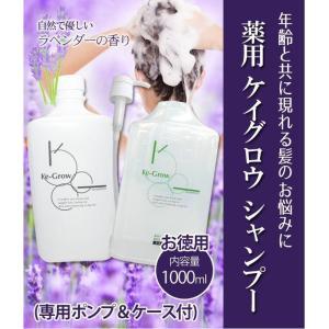 スカルプシャンプー 薬用 ケイグロウ シャンプー お徳用 1000ml 専用ポンプ&ケース付|profit