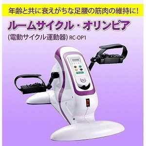 エアロバイク 自転車 リハビリ ルームサイクル・オリンピア(電動サイクル運動器) RC-OP1|profit