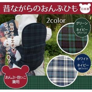 だっこひも 抱っこ紐 SGマーク ★日本製★ベビーキャリー昔ながらのおんぶひも(おんぶ・だっこ兼用子守帯) ブラックウォッチ|profit