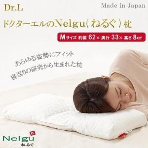 枕、ピロー 睡眠 寝返り Dr.L ドクターエルのNelgu(ねるぐ)枕 日本製 M|profit