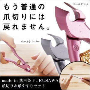 爪きり 切れ味 ニッパー型爪切り 元祖鍛冶屋「古澤」の爪切り&爪やすりセット (パールシルバー)|profit