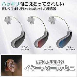集音器 耳かけ型集音器 イヤーフォース・ミニ ブラック・EF-16MK 小型集音器 集音機|profit