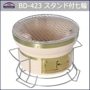 七輪 バーベキュー 炭焼き BD-423 バンドック(BUNDOK) スタンド付七輪 しちりん