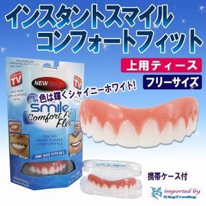 仮歯 入れ歯 ホワイトニング インスタントスマイル コンフォートフィット 上用ティース(仮歯) SML0005|profit