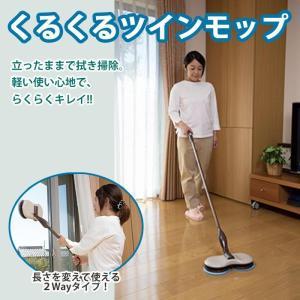 掃除用具 モップ 雑巾 回転モップ 掃除機 くるくるツインモップ El-70266|profit