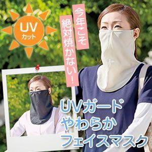 紫外線対策 UVガード やわらかフェイスマスク|profit