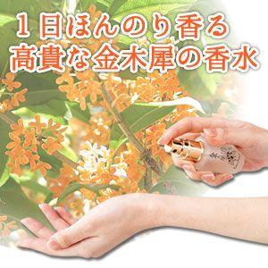 キンモクセイ 香水 フレグランス ビューナ パルファン 金木犀|profit