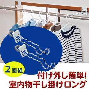 物干し 部屋干し 竿掛け 洗濯 付け外し簡単!室内物干し掛け(ロング|profit