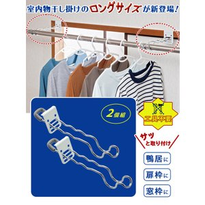 物干し 部屋干し 竿掛け 洗濯 付け外し簡単!室内物干し掛け(ロング|profit|02