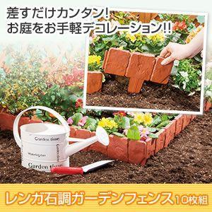 花壇の仕切り レンガ石調ガーデンフェンス10枚組 ガーデニング|profit
