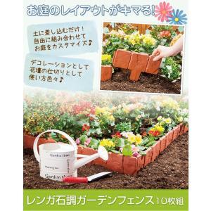 花壇の仕切り レンガ石調ガーデンフェンス10枚組 ガーデニング|profit|02